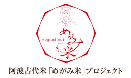 めがみ米プロジェクト